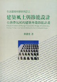 建築風土與節能設計:亞熱帶氣候的建築外殼節能計畫:planning of energy conservation for building envelope in subtropical climate