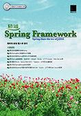 精通Spring Framework
