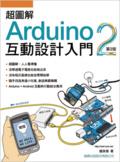 超圖解Arduino互動設計入門