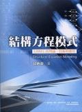 結構方程模式:LISREL的理論丶技術與應用