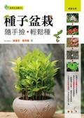 種子盆栽:隨手撿-輕鬆種