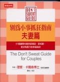 別為小事抓狂指南:97個讓兩性關係更親密丶更相愛-更沒有壓力的幸福秘訣:夫妻篇