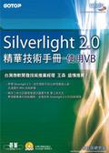 Silverlight 2.0精華技術手冊:使用VB