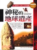 神秘的地球遺產:令人驚愕不已的古文明遺跡