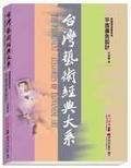 台灣藝術經典大系:平面廣告設計2:視覺傳達藝術卷