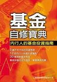 基金自修寶典:內行人的基金投資指南
