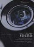 科技革命:1969年7月20日-寧靜海