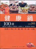健康鍋100道