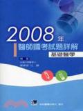2008年醫師國考試題詳解
