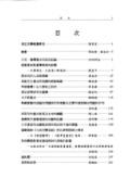 臺灣書法論集2004