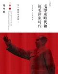 毛澤東時代和後毛澤東時代:另一種歷史書寫1949-2009:an alternative writing of history