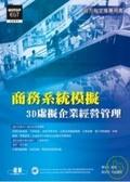 商務系統模擬:3D虛擬企業經營管理