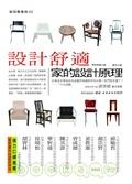 設計舒適:家的設計原理