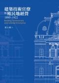 建築技術官僚與殖民地經營(1895-1922)