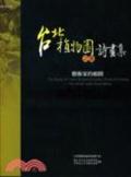 藝術家的眼睛:台北植物園之美詩畫集:poetry & painting:the artists