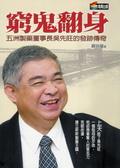 窮鬼翻身:五洲製藥董事長吳先旺的發跡傳奇