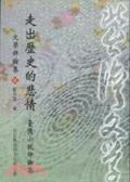 走出歷史的悲情:臺灣小說評論集