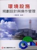 環境設施規劃設計與操作管理:cleanes production