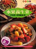水果養生菜