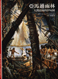亞馬遜雨林:人間最後的伊甸園