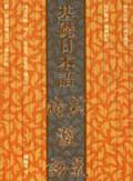 基礎日本語時式、體、語氣