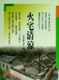 火宅清涼聖嚴法師大陸紀行[2]