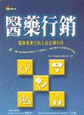 醫藥行銷:醫藥專業人員必備手冊