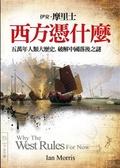 西方憑什麼:五萬年人類大歷史- 破解中國落後之謎