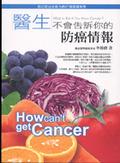 醫生不會告訴你的防癌情報