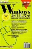 Windows最佳化設定:電腦高手提升效能的私房絕招
