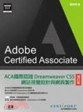 ACA國際認證:Dreamweaver CS5網站視覺設計與網頁製作