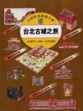 台北古城之旅:古城門.老街.近代建築