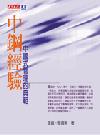 中鋼經驗:中國式管理的典範