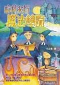 哈利波特魔法學院:帶你進入魔法學院親身體驗哈利波特的上課歷程!