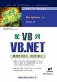 從VB到VB.NET:VB.NET的用法丶觀念與語法