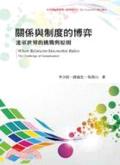 關係與制度的博奕:進軍世界的挑戰與原則:the challenge of globalization