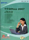 學會Office 2007 e點就通