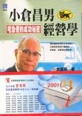 小倉昌男經營學:宅急便的成功秘密