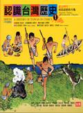 認識台灣歷史