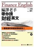 編譯老手帶你讀財經英文:一看就通的財經新聞解讀法!
