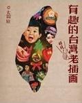 有趣的台灣老插畫