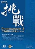 挑戰Dreamweaver 8互動網站百寶箱for PHP