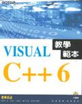 Visual C++ 6教學範本