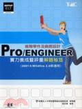 Pro/ENGINEER進階零件及曲面設計實力養成暨評量解題秘笈