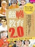 翻轉教育2.0:動手做-啟動真實的學習:從美國到台灣