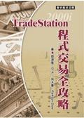 TradeStation 2000i程式交易全攻略