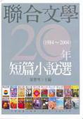 聯合文學20年短篇小說選(1984~2004)