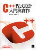 C++程式設計入門與實作