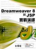 Dreamweaver 8與JSP實戰演繹