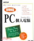 PC個人電腦從零教起